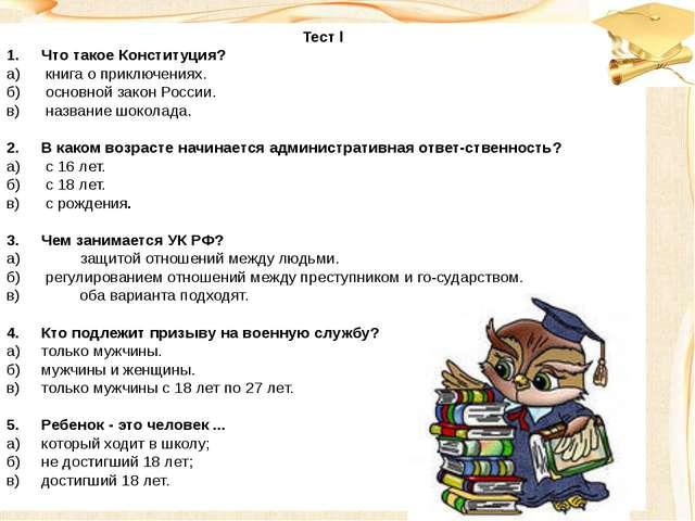 Tecт l 1.Что такое Конституция? а) книга о приключениях. б) основной закон...