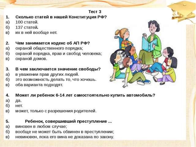 Тест 3 1.Сколько статей в нашей Конституция РФ? а)100 статей. б)137 статей...