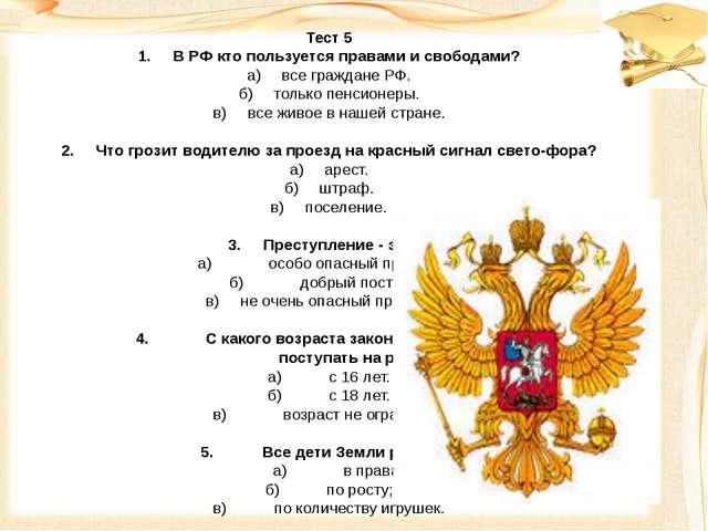Тест 5 1.В РФ кто пользуется правами и свободами? а)все граждане РФ. б)тол...