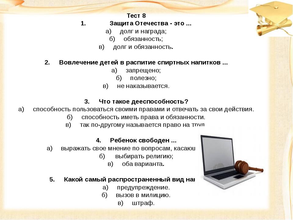Тест 8 1. Защита Отечества - это ... а)долг и награда; б) обязанность; в)...