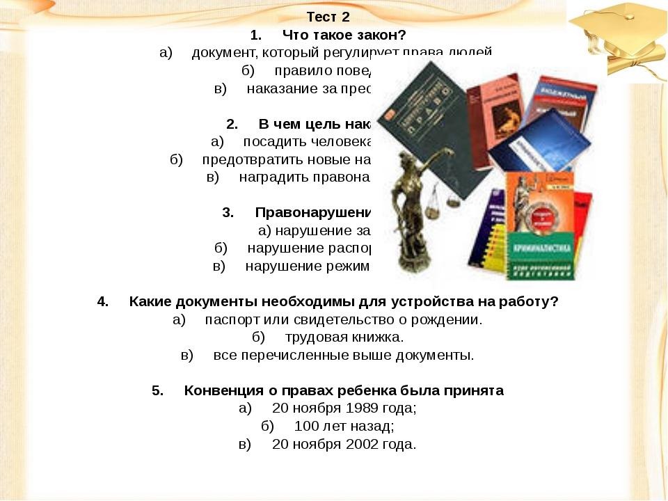 Тест 2 1.Что такое закон? а)документ, который регулирует права людей. б)пр...