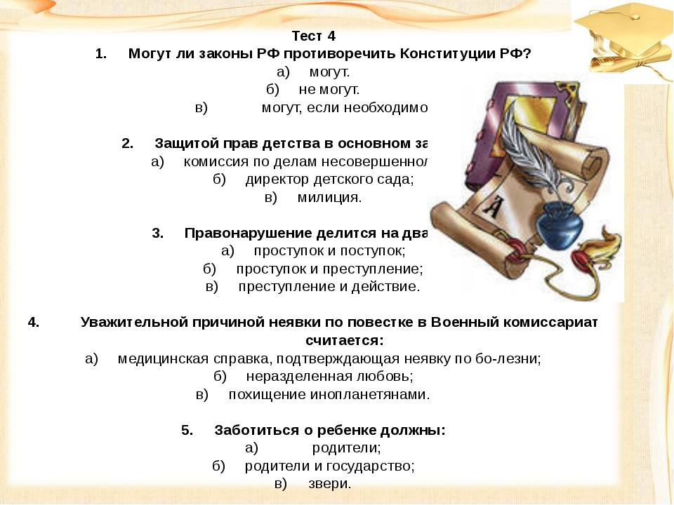 Тест 4 1.Могут ли законы РФ противоречить Конституции РФ? а)могут. б)не мо...