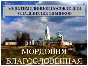 САНАКСАРСКИЙ РОЖДЕСТВО-БОГОРОДИЧНЫЙ МУЖСКОЙ МОНАСТЫРЬ Монастырь основан в 16