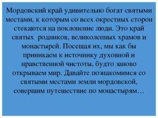 Мордовский край удивительно богат святыми местами, к которым со всех окрестн