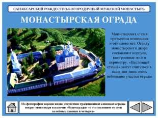 КОВЫЛЯЙСКИЙ СВЯТО-ТРОИЦКИЙ ЖЕНСКИЙ МОНАСТЫРЬ Монастырь расположен в Темников