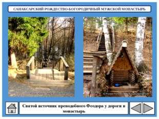 САНАКСАРСКИЙ РОЖДЕСТВО-БОГОРОДИЧНЫЙ МУЖСКОЙ МОНАСТЫРЬ Святой источник препод