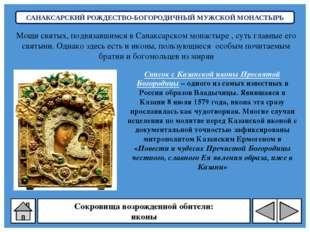 САНАКСАРСКИЙ РОЖДЕСТВО-БОГОРОДИЧНЫЙ МУЖСКОЙ МОНАСТЫРЬ Сокровища возрожденной