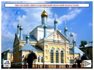 ИНСАРСКИЙ СВЯТО-ОЛЬГИНСКИЙ ЖЕНСКИЙ МОНАСТЫРЬ Монастырь возник на рубеже XIX