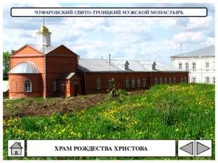 Адрес монастыря Проезд к Свято-Троицкому Чуфаровскому мужскому монастырю до