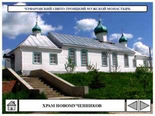 КИМЛЯЙСКИЙ АЛЕКСАНДРО-НЕВСКИЙ МУЖСКОЙ МОНАСТЫРЬ Монастырь расположен в Ковыл