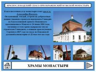 КРАСНОСЛОБОДСКИЙ СПАСО-ПРЕОБРАЖЕНСКИЙ МУЖСКОЙ МОНАСТЫРЬ Икона Казанской Божи