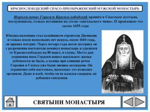 КРАСНОСЛОБОДСКИЙ СПАСО-ПРЕОБРАЖЕНСКИЙ МУЖСКОЙ МОНАСТЫРЬ На кладбище монастыр