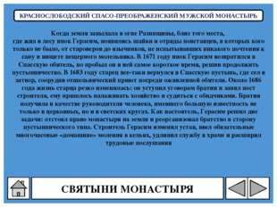 МАКАРОВСКИЙ ИОАННО-БОГОСЛОВСКИЙ МУЖСКОЙ МОНАСТЫРЬ Этот монастырь Саранска мо