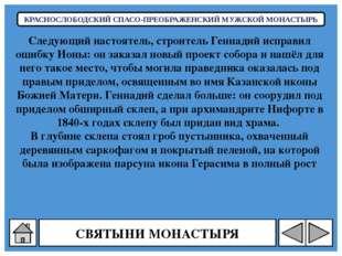 МАКАРОВСКИЙ ИОАННО-БОГОСЛОВСКИЙ МУЖСКОЙ МОНАСТЫРЬ ХРАМЫ И СКИТЫ МОНАСТЫРЯ ЗН