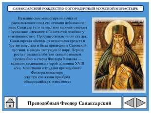 САНАКСАРСКИЙ РОЖДЕСТВО-БОГОРОДИЧНЫЙ МУЖСКОЙ МОНАСТЫРЬ Название свое монастыр