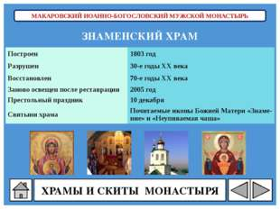 МАКАРОВСКИЙ ИОАННО-БОГОСЛОВСКИЙ МУЖСКОЙ МОНАСТЫРЬ ХРАМЫ И СКИТЫ МОНАСТЫРЯ ОГ