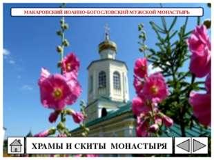 ДРАКИНСКИЙ ПОКРОВСКИЙ МУЖСКОЙ МОНАСТЫРЬ Монастырь в честь Покрова Пресвятой