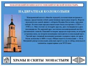 ДРАКИНСКИЙ ПОКРОВСКИЙ МУЖСКОЙ МОНАСТЫРЬ Монастырь имеет скит (ссылка) в трёх