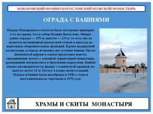ЖУРАВКИНСКИЙ «ЖИВОПИСНОГО ИСТОЧНИКА» МУЖСКОЙ МОНАСТЫРЬ Деревянный храм в сел