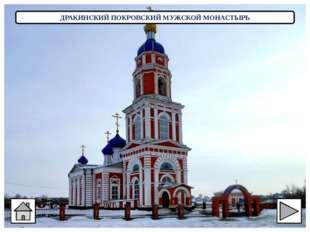 ПАЙГАРМСКИЙ ПАРАСКЕВО-ВОЗНЕСЕНСКИЙ ЖЕНСКИЙ МОНАСТЫРЬ Монастырь располагается