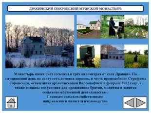 КАЗАНСКАЯ КЛЮЧЕВСКАЯ ПУСТЫНЬ Располагается в Ардатовском районе близ села Ту