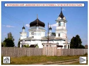 http://www.union-travel.ru/99.html БОЛЬШУЮ ПОМОЩЬ В СОЗДАНИИ ДАННОГО МУЛЬТИМ