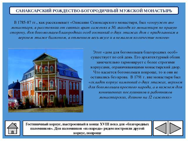 САНАКСАРСКИЙ РОЖДЕСТВО-БОГОРОДИЧНЫЙ МУЖСКОЙ МОНАСТЫРЬ В 1785-87 гг., как рас...