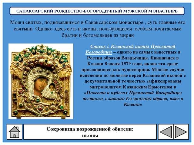 САНАКСАРСКИЙ РОЖДЕСТВО-БОГОРОДИЧНЫЙ МУЖСКОЙ МОНАСТЫРЬ Сокровища возрожденной...