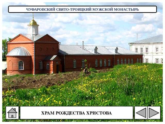 Адрес монастыря Проезд к Свято-Троицкому Чуфаровскому мужскому монастырю до...