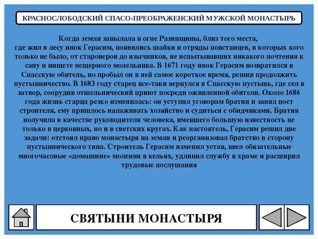 МАКАРОВСКИЙ ИОАННО-БОГОСЛОВСКИЙ МУЖСКОЙ МОНАСТЫРЬ Этот монастырь Саранска мо...
