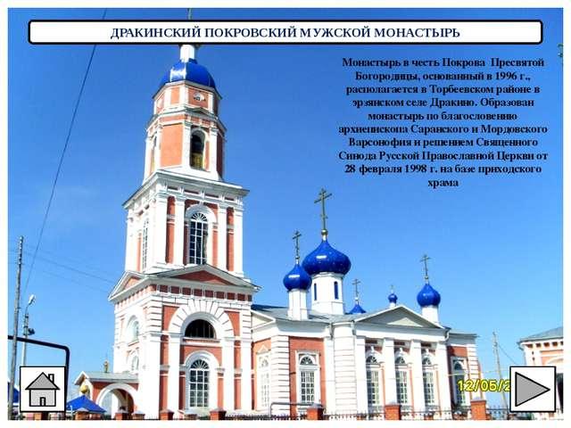КУРИЛОВСКИЙ СВЯТО-ТИХВИНСКИЙ ЖЕНСКИЙ МОНАСТЫРЬ Монастырь был основан при эрз...