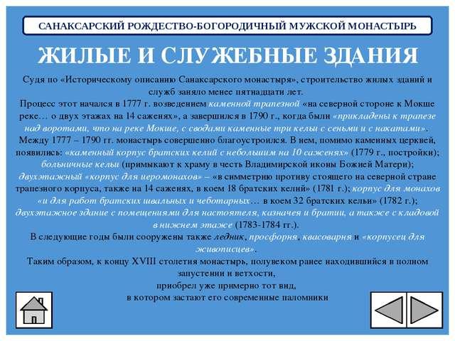 САНАКСАРСКИЙ РОЖДЕСТВО-БОГОРОДИЧНЫЙ МУЖСКОЙ МОНАСТЫРЬ Судя по «Историческому...