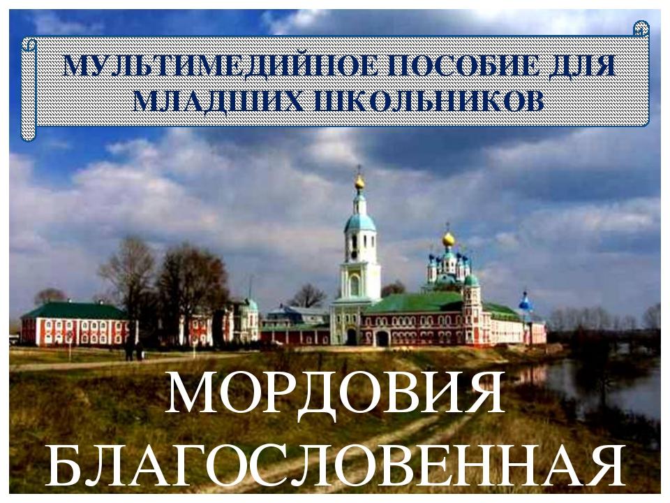 САНАКСАРСКИЙ РОЖДЕСТВО-БОГОРОДИЧНЫЙ МУЖСКОЙ МОНАСТЫРЬ Монастырь основан в 16...
