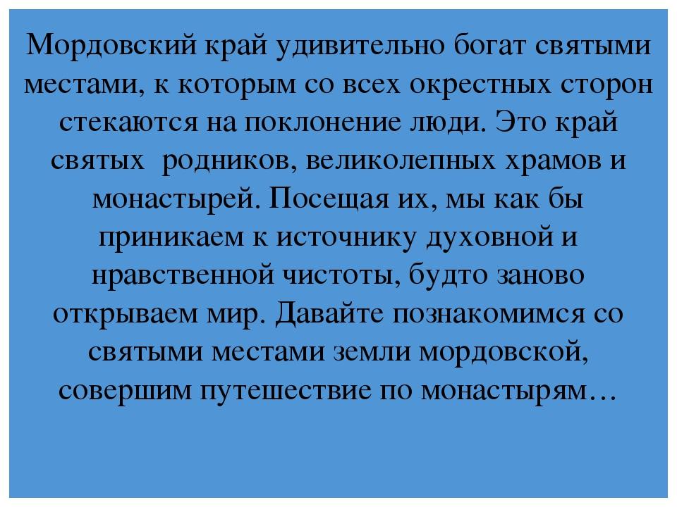 Мордовский край удивительно богат святыми местами, к которым со всех окрестн...