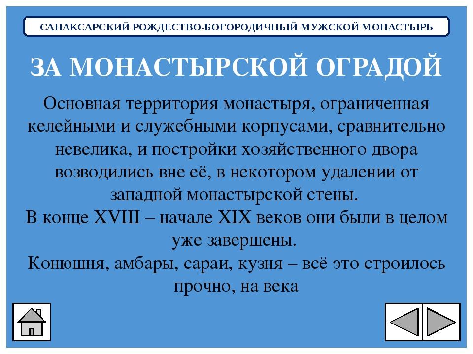 КАЗАНСКАЯ КЛЮЧЕВСКАЯ ПУСТЫНЬ