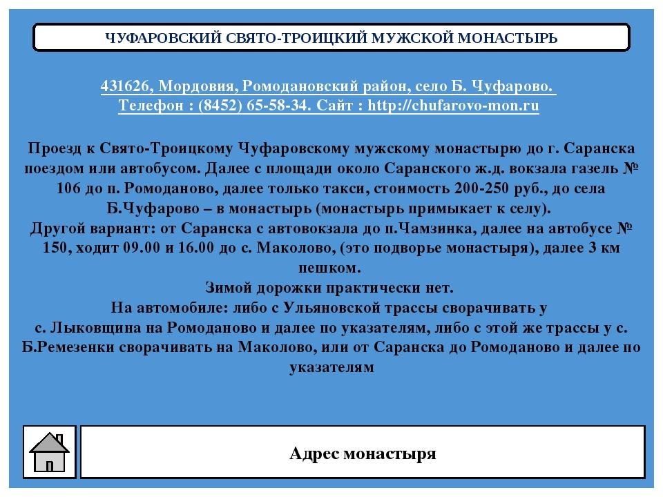 КРАСНОСЛОБОДСКИЙ СПАСО-ПРЕОБРАЖЕНСКИЙ МУЖСКОЙ МОНАСТЫРЬ В юго-восточном углу...