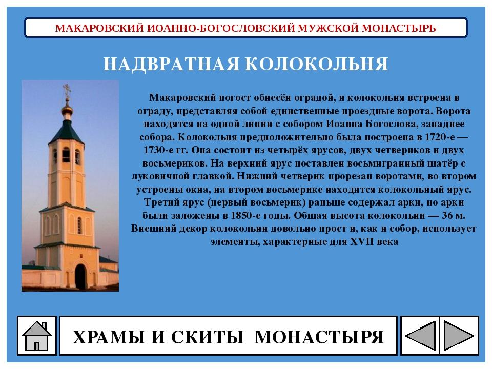 ДРАКИНСКИЙ ПОКРОВСКИЙ МУЖСКОЙ МОНАСТЫРЬ Монастырь имеет скит (ссылка) в трёх...
