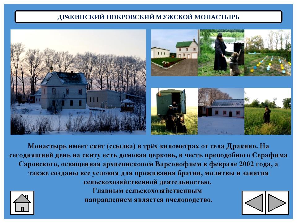 КАЗАНСКАЯ КЛЮЧЕВСКАЯ ПУСТЫНЬ Располагается в Ардатовском районе близ села Ту...