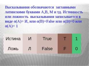 Высказывания обозначаются заглавными латинскими буквами А,В, М и тд. Истиннос