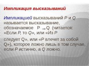 Импликация высказываний Импликацией высказываний Р и Q называется высказывани