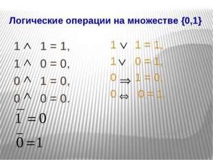 Логические операции на множестве {0,1} 1 1 = 1, 1 0 = 0, 0 1 = 0, 0 0 = 0. 1