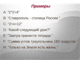 """Примеры A: """"2*2=4"""" B: """"Ставрополь - столица России."""" C: """"2+х=12"""" D: """"Какой сл"""