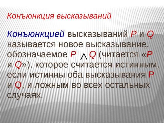 Конъюнкция высказываний Конъюнкцией высказываний Р и Q называется новое выска...