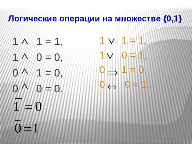 Логические операции на множестве {0,1} 1 1 = 1, 1 0 = 0, 0 1 = 0, 0 0 = 0. 1...