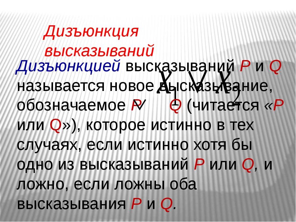 Дизъюнкция высказываний Дизъюнкцией высказываний Р и Q называется новое выска...
