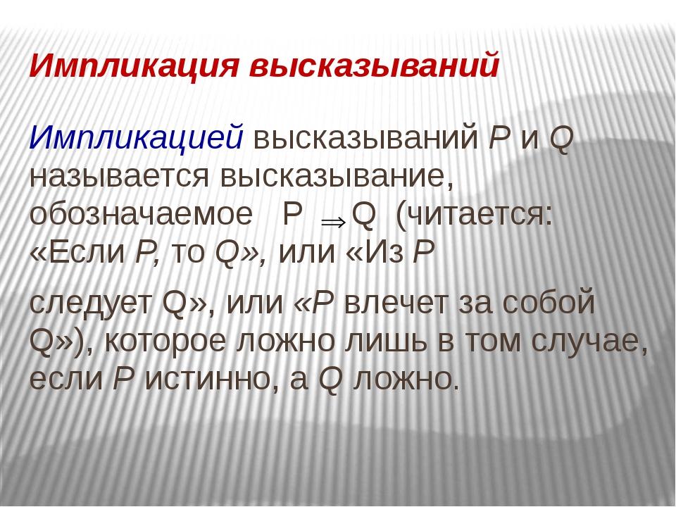 Импликация высказываний Импликацией высказываний Р и Q называется высказывани...