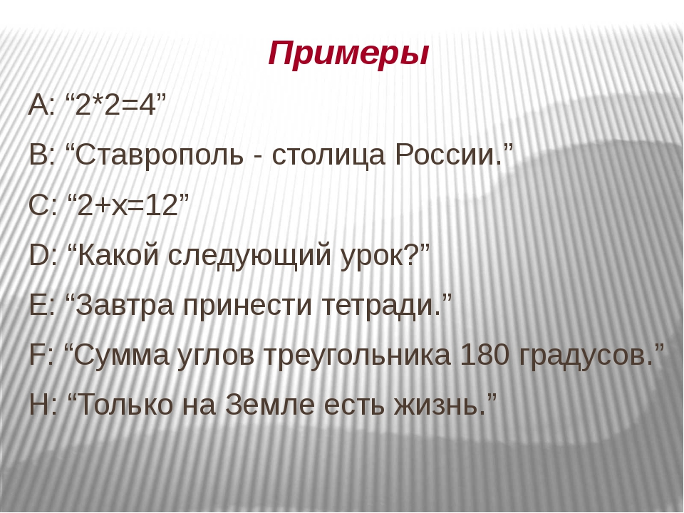 """Примеры A: """"2*2=4"""" B: """"Ставрополь - столица России."""" C: """"2+х=12"""" D: """"Какой сл..."""