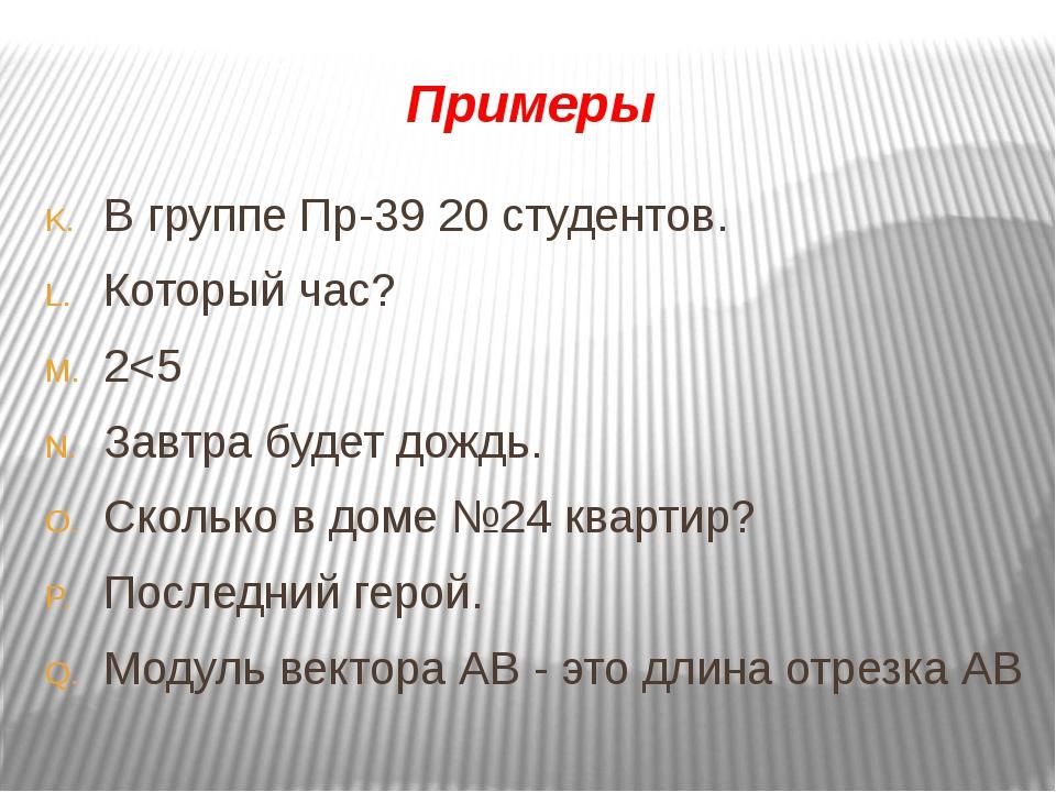 Примеры В группе Пр-39 20 студентов. Который час? 2