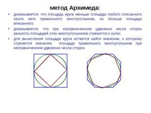 метод Архимеда: доказывается, что площадь круга меньше площади любого описанн