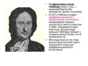 Готфрид Вильгельм Лейбниц (1646-1716) — немецкий философ, математик, физик, я